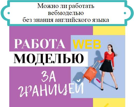 работа веб моделью без английского