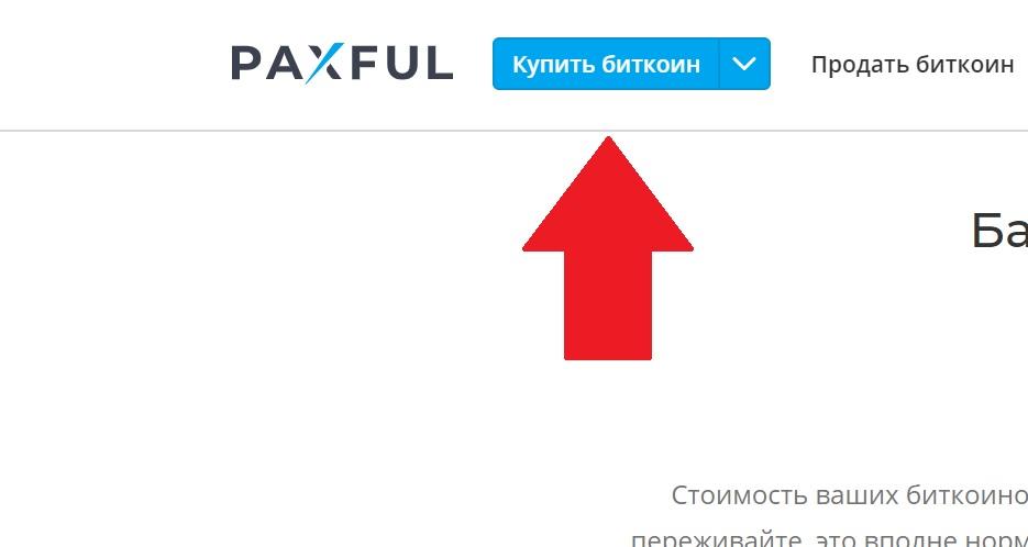 PAXFUL купить биткоин