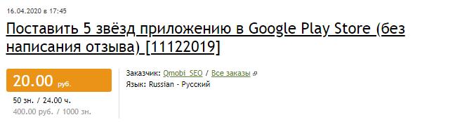заработать 20 рублей