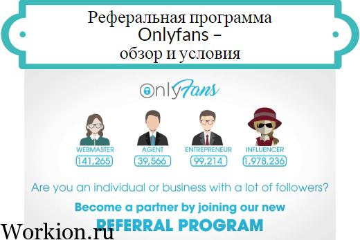 реферальная программа Onlyfans