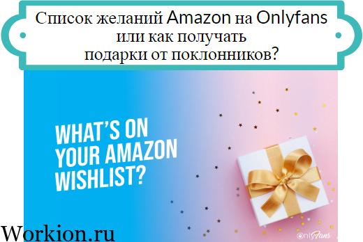 подарки на Onlyfans