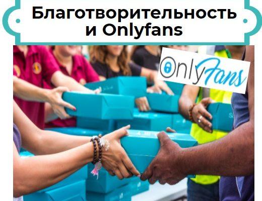 благотворительность и Onlyfans
