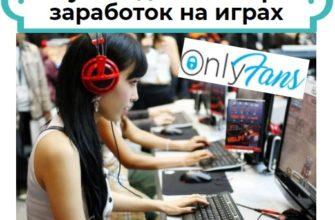Onlyfans для геймеров