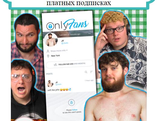 подкастеры на OnlyFans