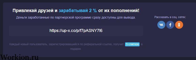 up x партнерская программа