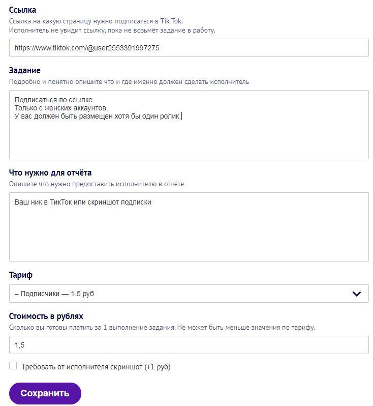 Тик Ток - накрутка подписчиков, лайков, просмотров бесплатно и за деньги