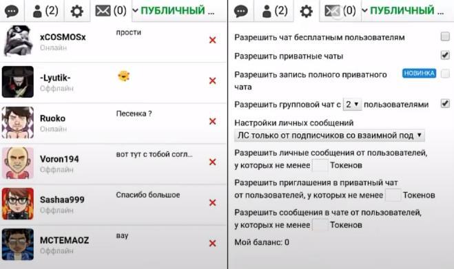 Приложение BongaCams - инструкция для работы с мобильных устройств
