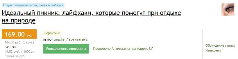 биржа статей