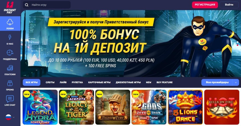 Instantpay бонус