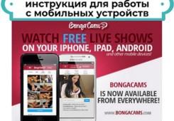 Приложение BongaCams
