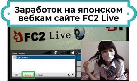 FC2 Live заработок