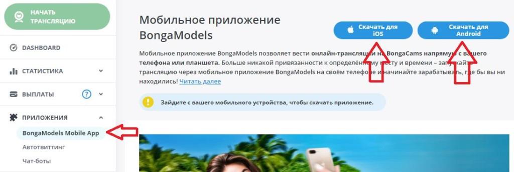 скачать Bongamodels mobile app