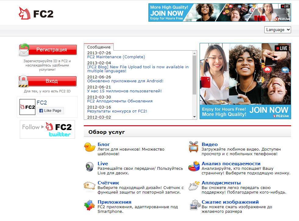 FC2 Live регистрация
