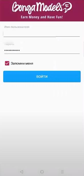 Bongamodels App