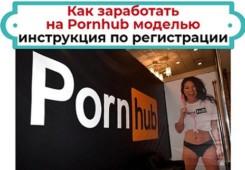 Как заработать на Pornhub