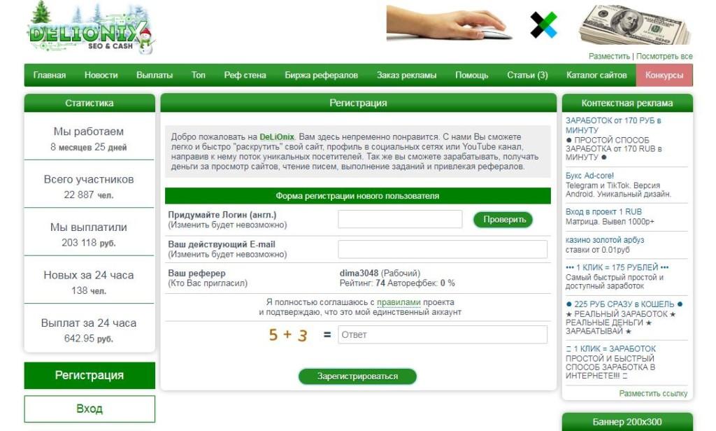 DeLiOnix регистрация