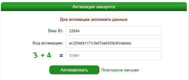 DeLiOnix активация аккаунта