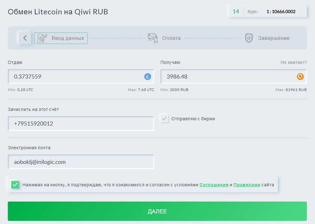 Как обменять Киви на Лайткоин и сделать депозит в казино - пополнение в казино с QIWI через Litecoin