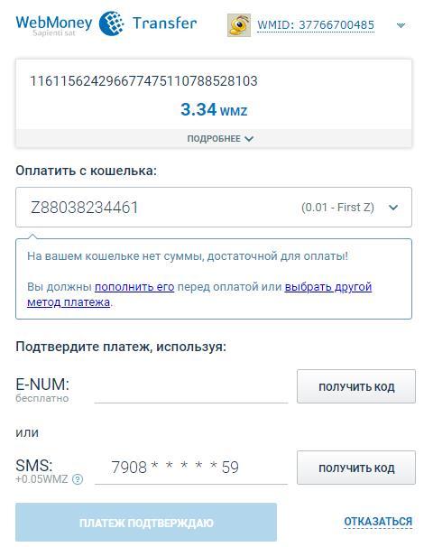 webmoney перевод