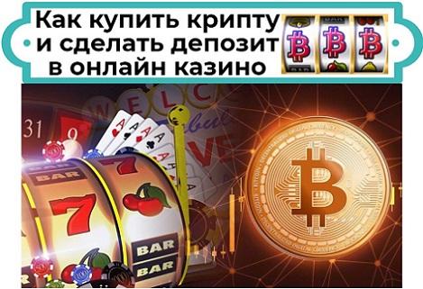 депозит в казино