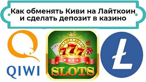 депозит в казино litecoin