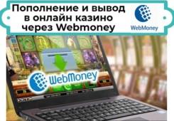 webmoney в онлайн казино