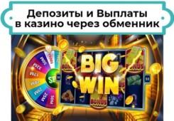 депозит в казино через обменник