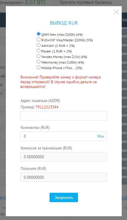 вывод рублей с yobit