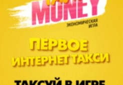 taxi money игра