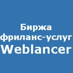 Weblancer биржа