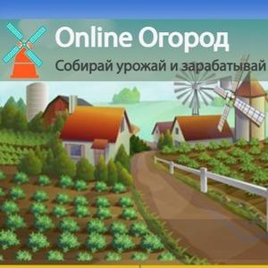 online ogorod игра