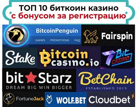 биткоин казино с бонкусом