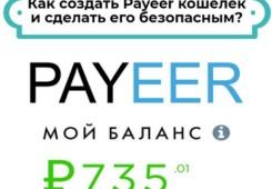 как создать payeer кошелёк