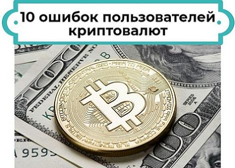 ошибки пользователей криптовалют