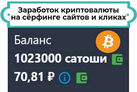 заработок биткоин