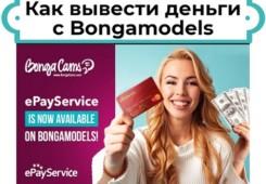 Как вывести деньги с Bongamodels