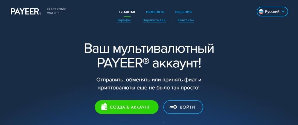 создать payeer кошелёк