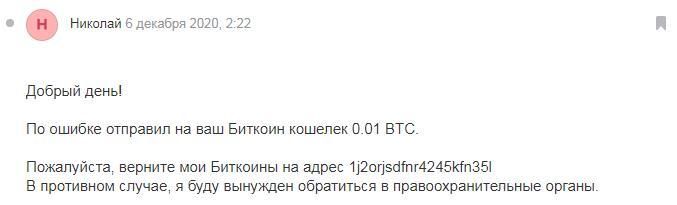 биткоин ошибки при переводе