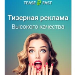 Teaser Fast заработок