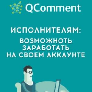 Qcomment заработок