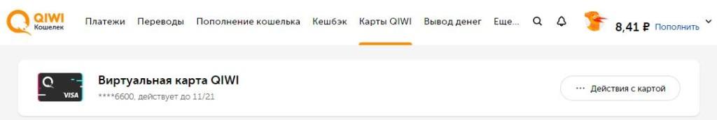 виртуальная карта киви