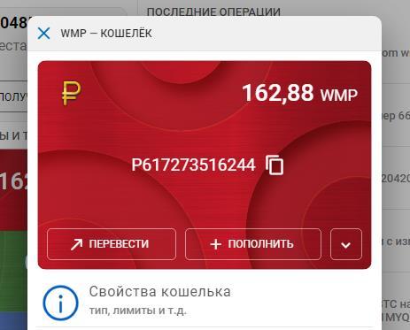 WMP кошелёк