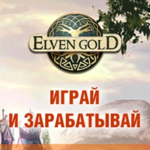 elvengold игра