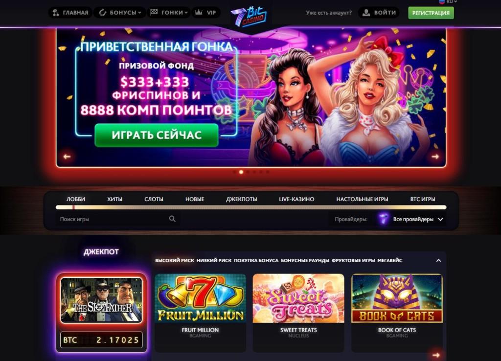 7bit казино