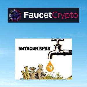 faucetcrypto обзор