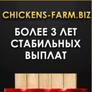 Chicken Farm игра