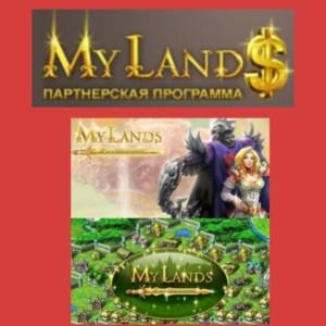 my lands партнерская программа