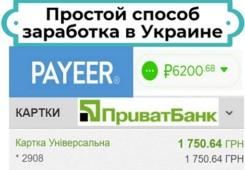 заработок в украине