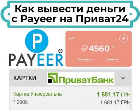 как вывести с payeer на приватбанк
