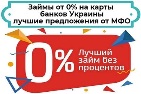 займ онлайн на карту в Украине